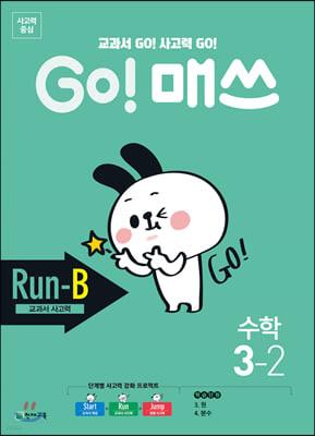GO! 매쓰 고매쓰 Run-B 3-2