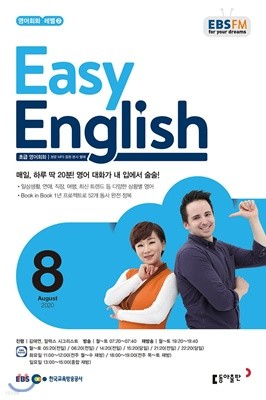 EBS 라디오 EASY English 초급영어회화 (월간) : 8월 [2020]