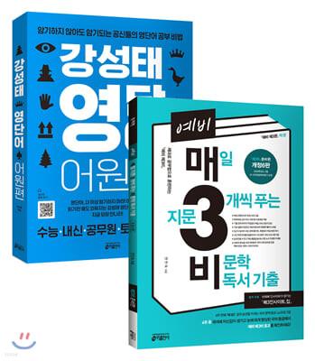 예비 매3비 개정 6판 + 강성태 영단어 어원편 SET