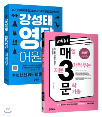 예비 매3문 개정 5판 + 강성태 영단어 어원편 SET