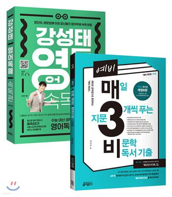 예비 매3비 개정 6판 + 강성태 영어독해 속독편 SET