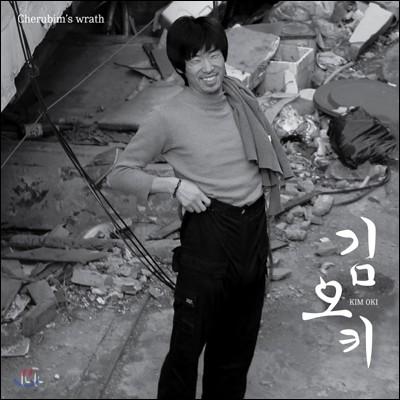 김오키 (Kimoki) - 김오키 동양청년