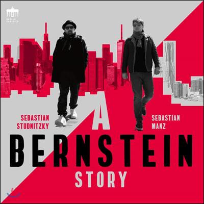 Sebastian Manz 클라리넷과 재즈 피아노로 편곡한 번스타인 외 작품 (A Bernstein Story)