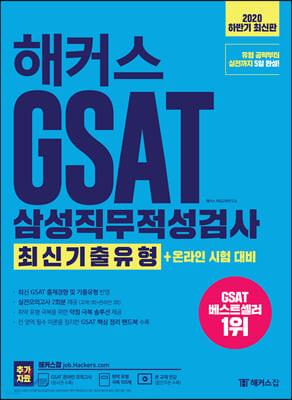 해커스 GSAT 삼성직무적성검사 최신기출유형+온라인 시험 대비