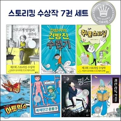 스토리킹 수상작 7권 세트 (전7권)_비룡소/랜덤 사은품 증정