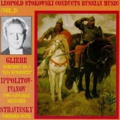 [미개봉] Leopold Stokowski / Leopold Stokowski Conducts Russian Music, Vol. 1 (수입/WHL005)