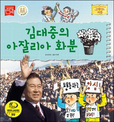 김대중의 아잘리아 화분