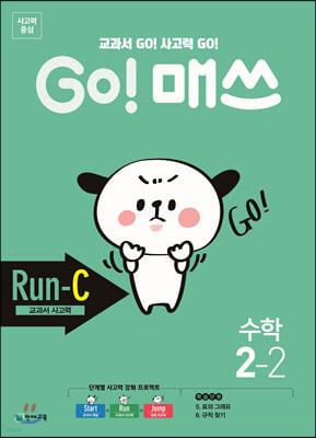 GO! 매쓰 고매쓰 Run-C 2-2