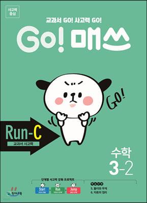 GO! 매쓰 고매쓰 Run-C 3-2