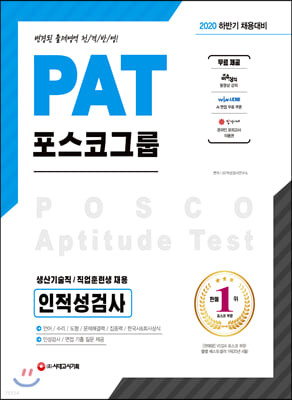 2020 PAT 포스코그룹 생산기술직/직업훈련생 채용 인적성검사