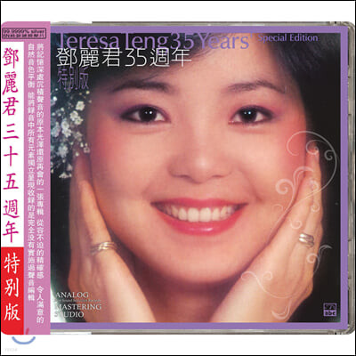 Teresa Teng (등려군) - 35 Year Special Edition