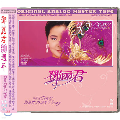 Teresa Teng (등려군) - 30 Year Special Edition