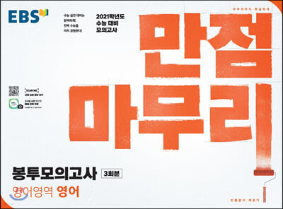 EBS 수능 만점마무리 봉투모의고사 영어영역 영어 (2020년)