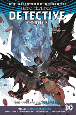 배트맨 디텍티브 코믹스 Vol.4 : 데우스 엑스 마키나 (DC 리버스)