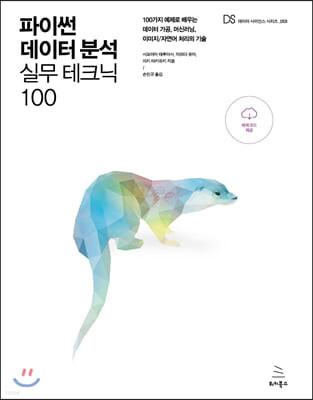 파이썬 데이터 분석 실무 테크닉 100