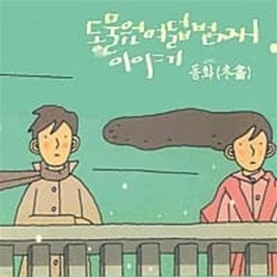 동물원 / 8집 - 동화 (冬畵)