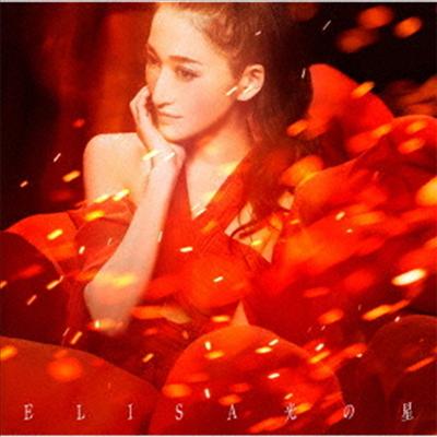 Elisa (에리사) - 光の星 (EP)