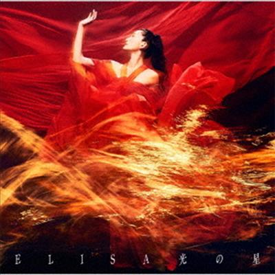 Elisa (에리사) - 光の星 (EP) (CD+Blu-ray) (초회생산한정반)