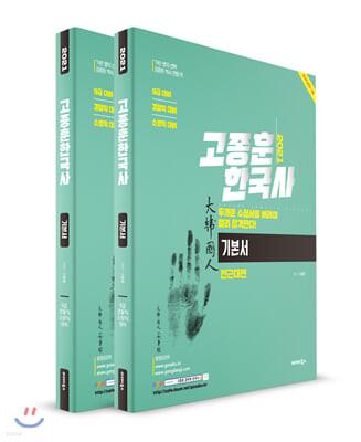 2021 고종훈 한국사 기본서 세트