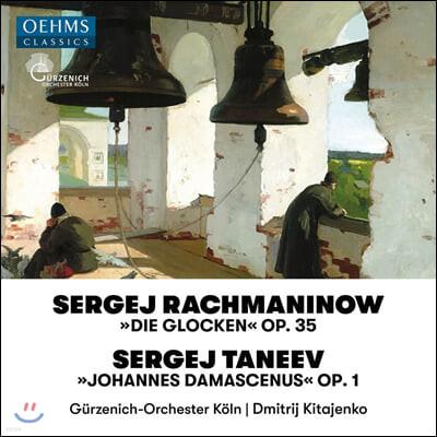 Dmitrij Kitajenko 라흐마니노프: 종 / 타네예프: 다마스커스의 요한 (Rachmaninow: The Bells / Taneyev: John of Damascus)
