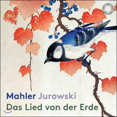 Vladimir Jurowski 말러: 대지의 노래 (Mahler: Das Lied von der Erde)