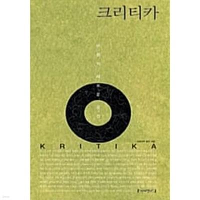 크리티카 Vol.3