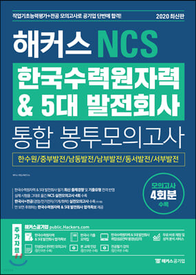 2020 하반기 해커스 NCS 한국수력원자력&5대 발전회사 통합 봉투모의고사