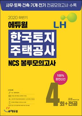 2020 하반기 에듀윌 LH 한국토지주택공사 NCS 봉투모의고사 4회+전공