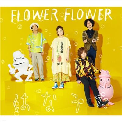 Flower Flower (플라워 플라워) - はなうた (CD+Blu-ray) (초회생산한정반)
