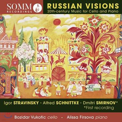 Bozidar Vukotic / Alissa Firsova 첼로와 피아노를 위한 20세기 러시아 음악 (Russian Visions - 20th-Century Music for Cello and Piano)