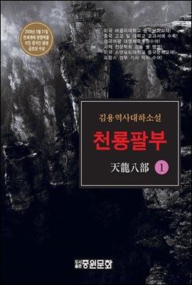 [세트] 천룡팔부 (총10권/완결)