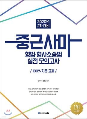 2020 2차대비 중근사마 형법 형사소송법 실전 모의고사