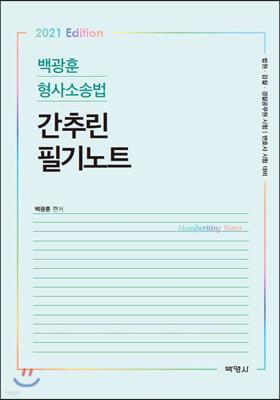 2021 백광훈 형사소송법 간추린 필기노트