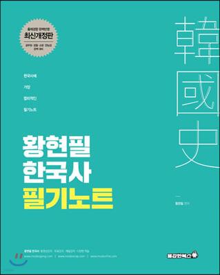 2021 태백광노 황현필 한국사 필기노트