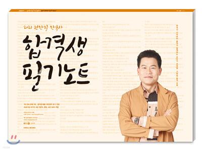 2021 전한길 한국사 합격생 필기노트