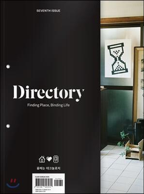 디렉토리 Directory (계간) : No.7 [2020]