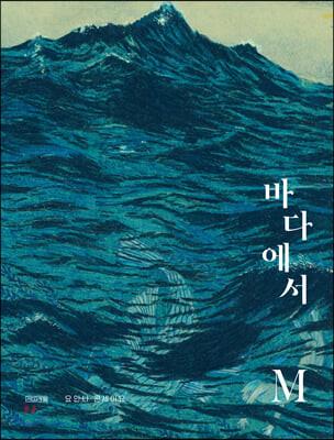 바다에서 M