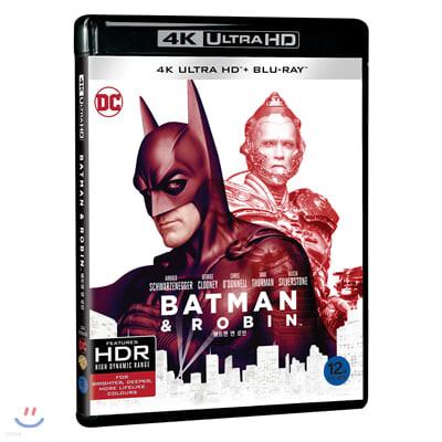 배트맨 앤 로빈 (4K UHD 2Disc 한정수량) : 블루레이