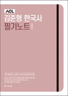 2021 ACL 김준형 경단기 한국사 필기노트