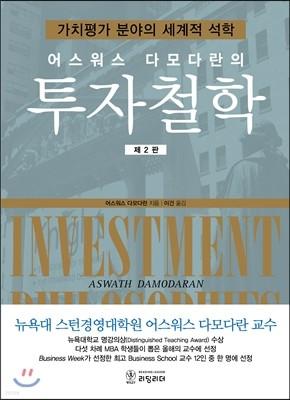 어스워스 다모다란의 투자철학
