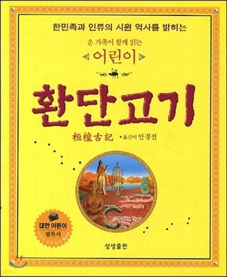 온 가족이 함께 읽는 어린이 환단고기 보급판