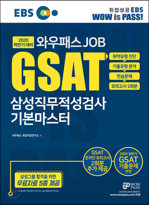 2020 하반기 EBS 와우패스JOB GSAT 삼성직무적성검사 기본마스터