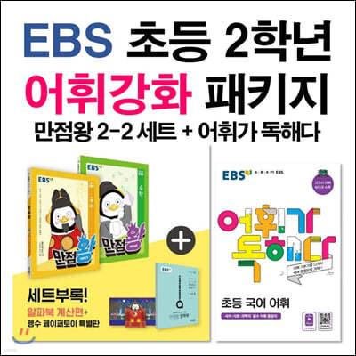 EBS 초등 2학년 어휘강화 패키지