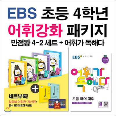 EBS 초등 4학년 어휘강화 패키지