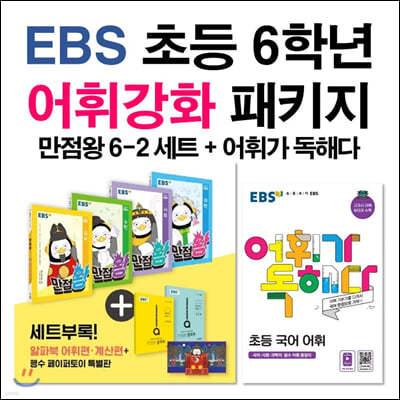 EBS 초등 6학년 어휘강화 패키지