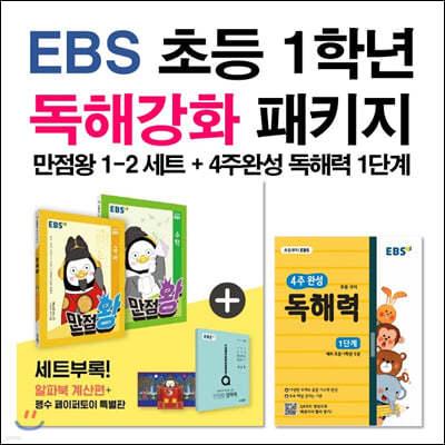 EBS 초등 1학년 독해강화 패키지