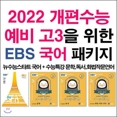 2022 개편수능 예비 고3을 위한 EBS 국어 패키지