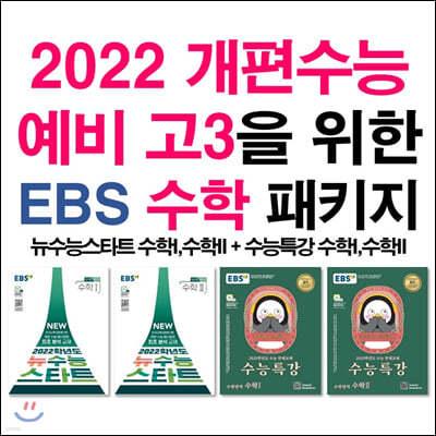 2022 개편수능 예비 고3을 위한 EBS 수학 패키지