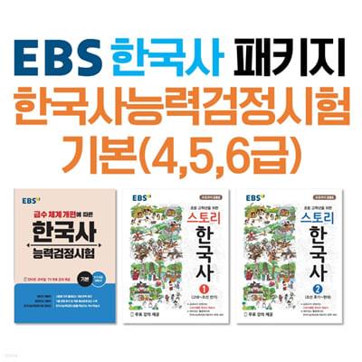 EBS 한국사능력검정시험 기본(4,5,6급) 대비 EBS 필수 패키지