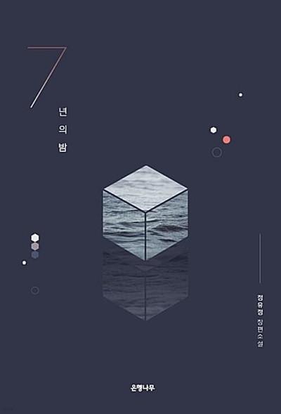 7년의 밤 (리커버 특별판_양장본)